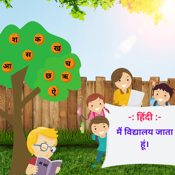 Hindi Tenses